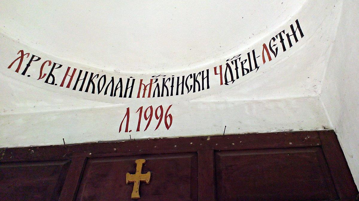 Манастир св. Николай Летни Мирликийски Чудотворец