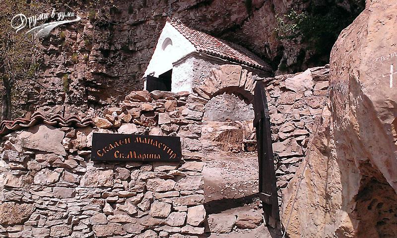 Скален манастир Света Марина до Карлуково