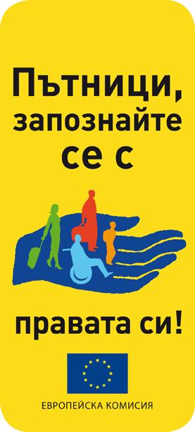"""Кампания """"Вашите пътнически права на ръка"""""""