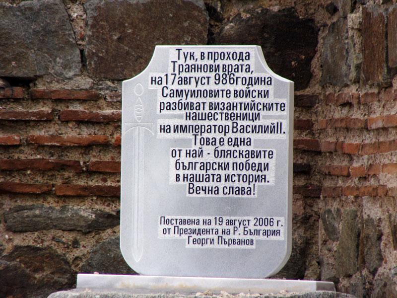 Крепостта Траянови врата - паметна плоча