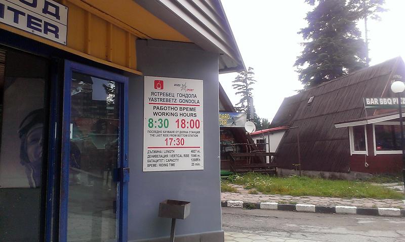 Разписание на лифта Боровец - Ястребец