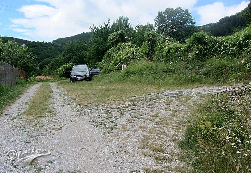 Началото на Добравица и мястото за паркинг