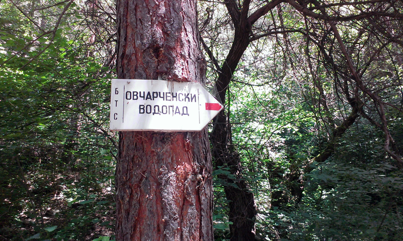 Водопад Горица - екопътеката