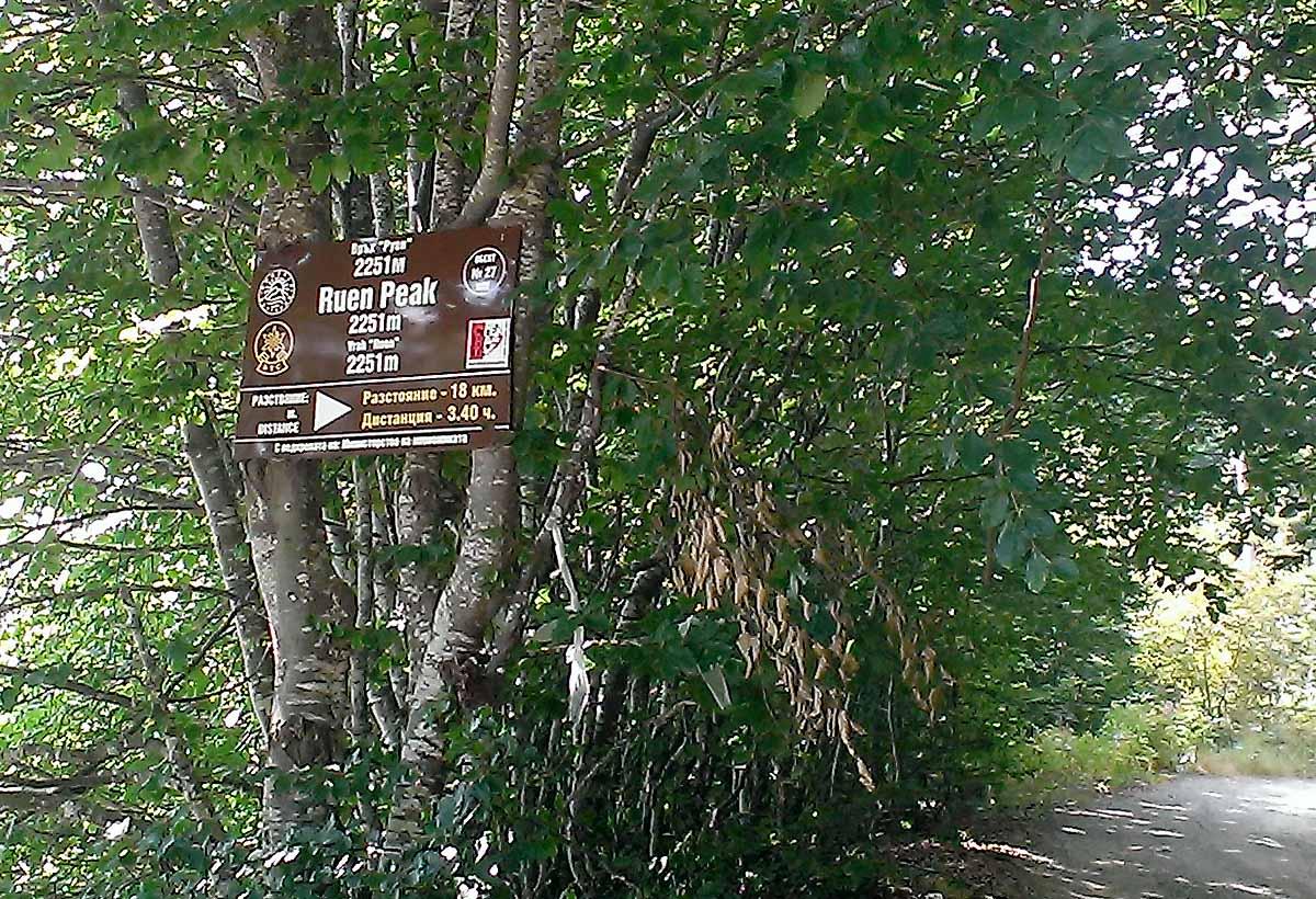 Пътеката за връх Руен - табелката