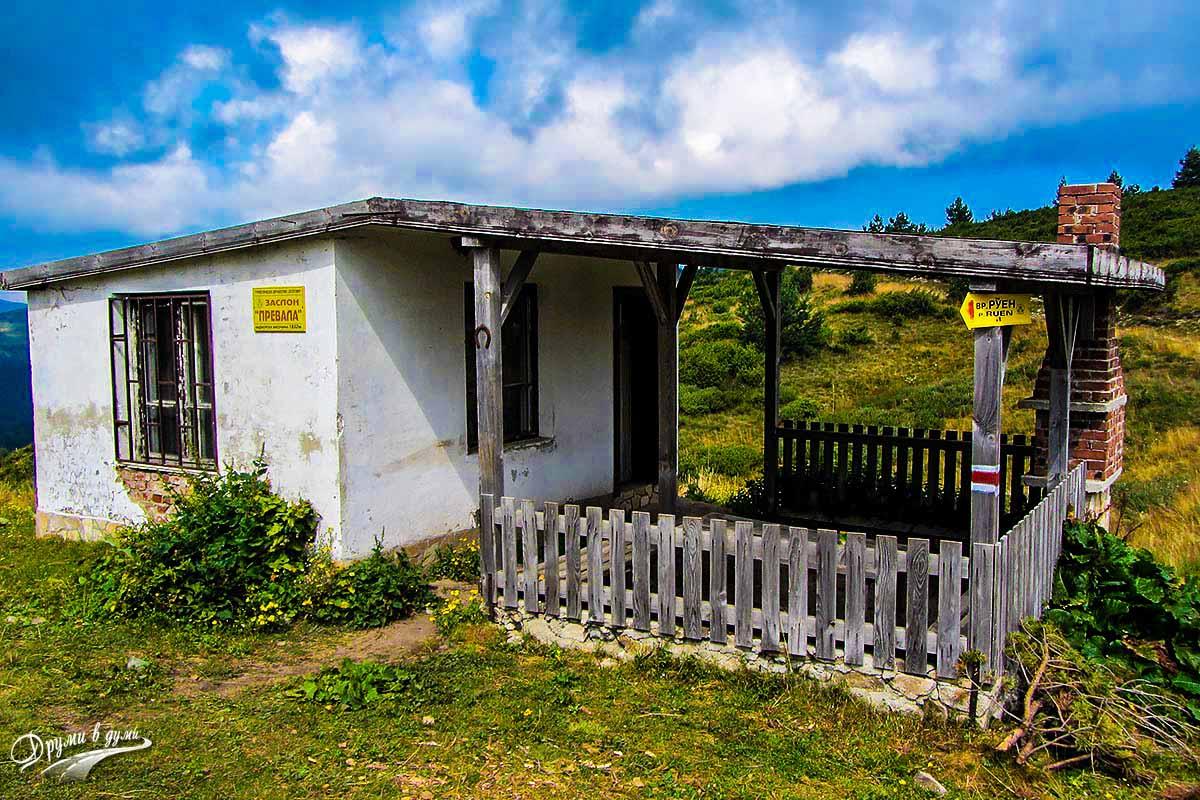 Към връх Руен - заслон Превала
