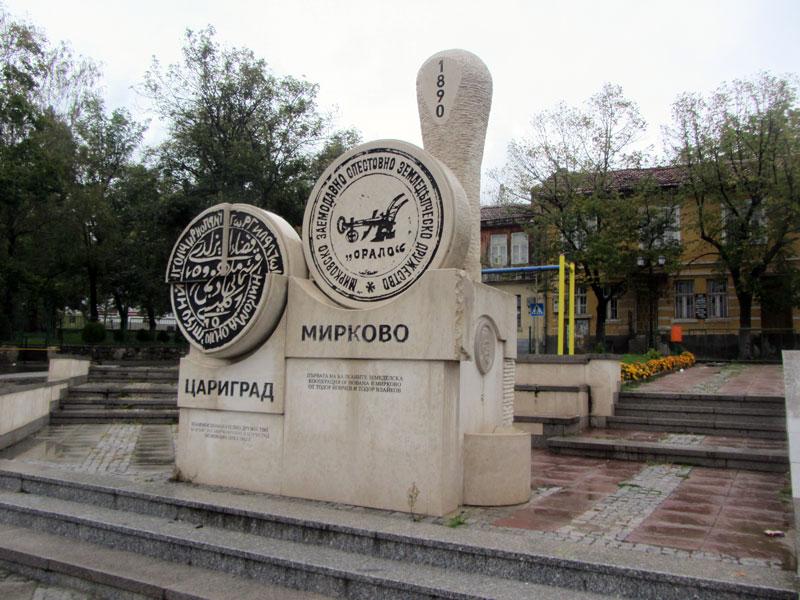 Паметник на първата българска кооперация в село Мирково