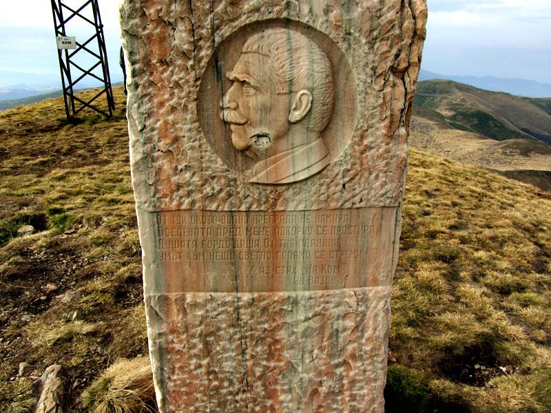На върха - паметникът на Вазов