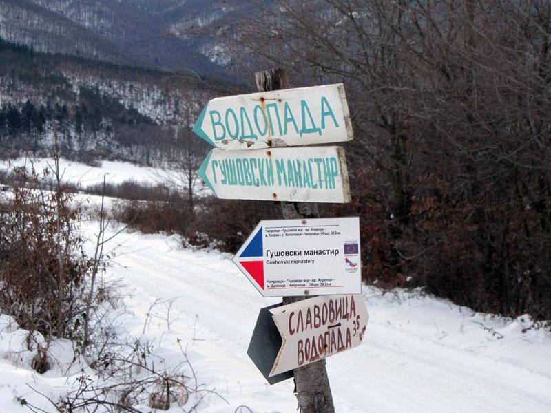 Разклонение за Чипровския водопад и Гушовския манастир