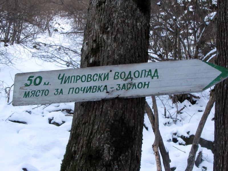 По пътеката - още малко до Чипровския водопад