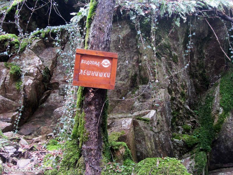 Водопад Лешнишки
