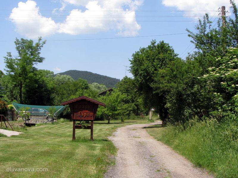 Мегданът на вилната зона на село Гърло