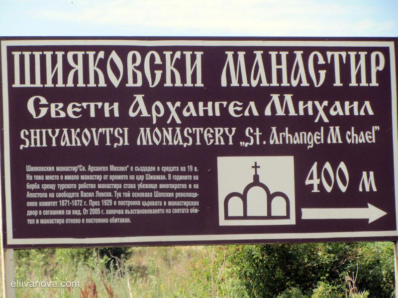 Табелата за манастира при отбивката