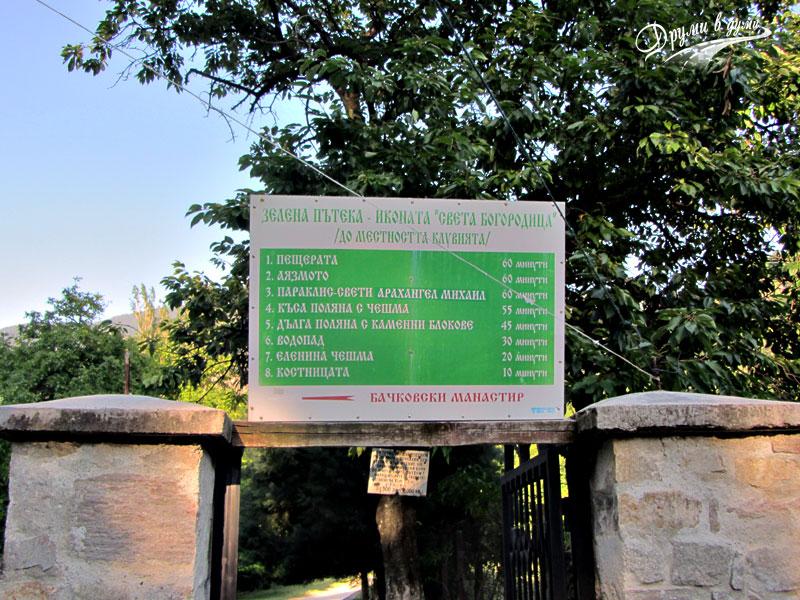 Началото на пътеката за водопада срещу Бачковския манастир