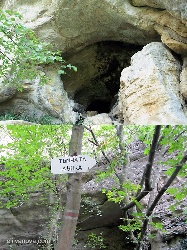 Пещера Тъмната дупка