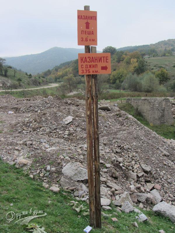 Началото на пътеката след моста на р. Тополница