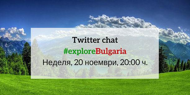 Twitter чат #exploreBulgaria