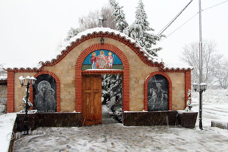 """Портата на манастир """"Св. Мина"""""""