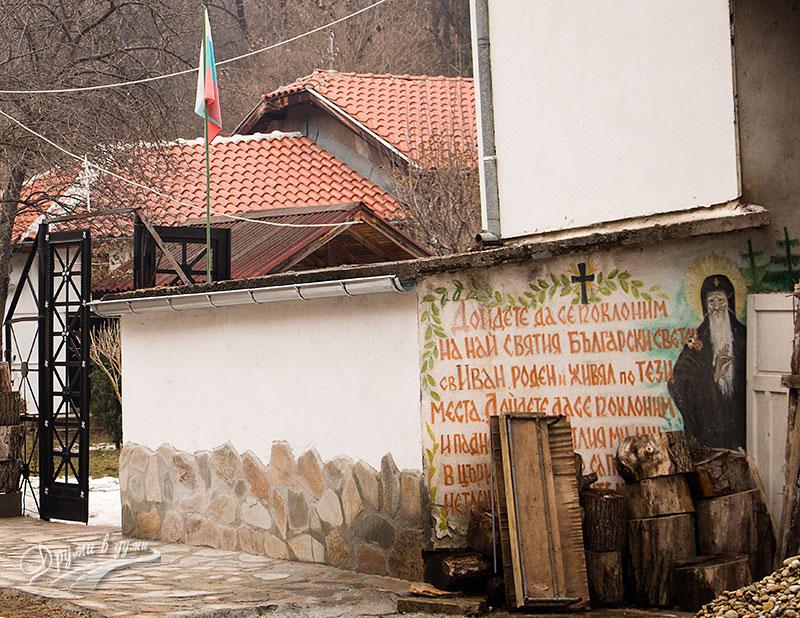 Курилски манастир - пред входа