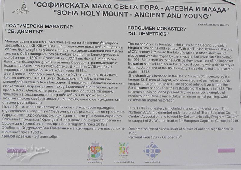 """Подгумерски манастир - информация за манастира и """"маршрута"""""""
