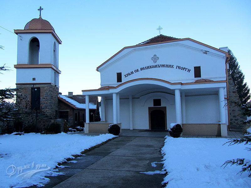 Църквата св. Георги в Бистрица