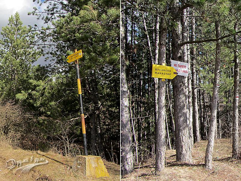 Начало на пешеходния маршрут: направо е за х. Мургаш, а надясно за манастира