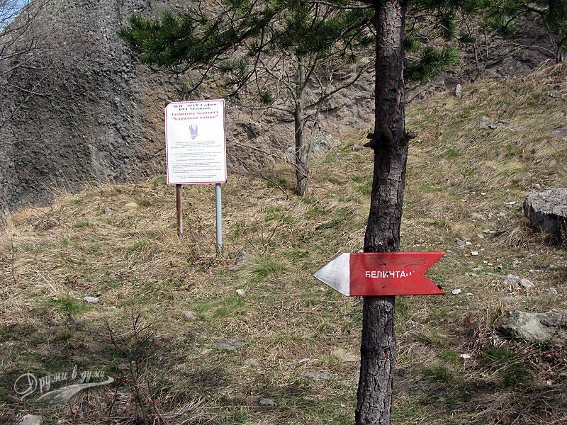 Начало на пътеката от Караджов камък към Белинташ
