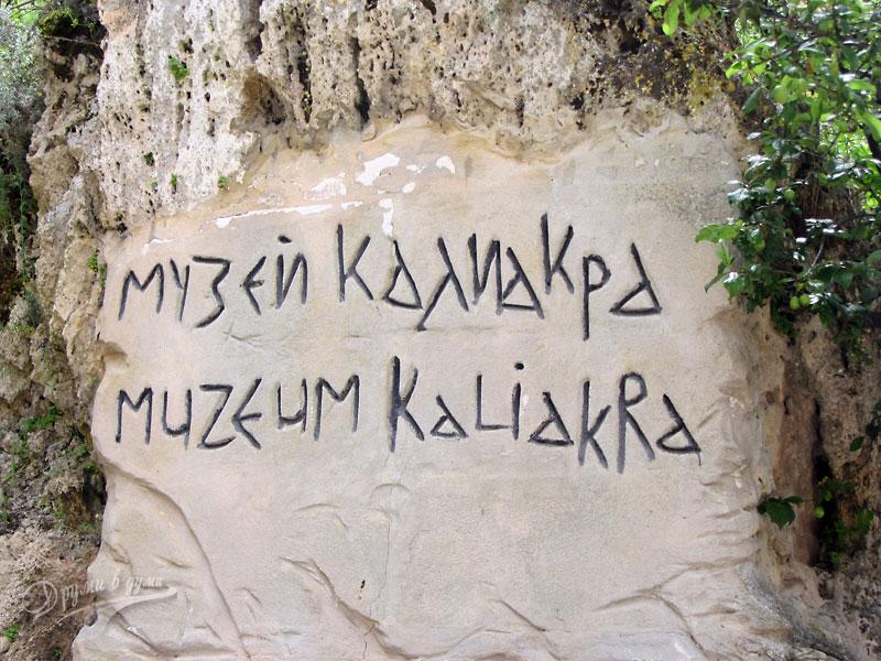 Нос Калиакра: към музея