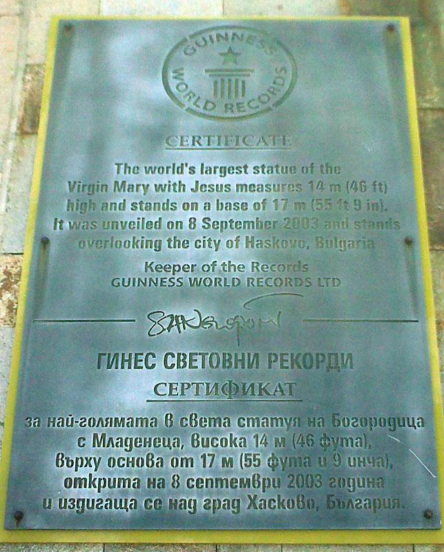 Хасково: Световен рекорд на Гинес за най-висока статуя на Богородица с Младенеца