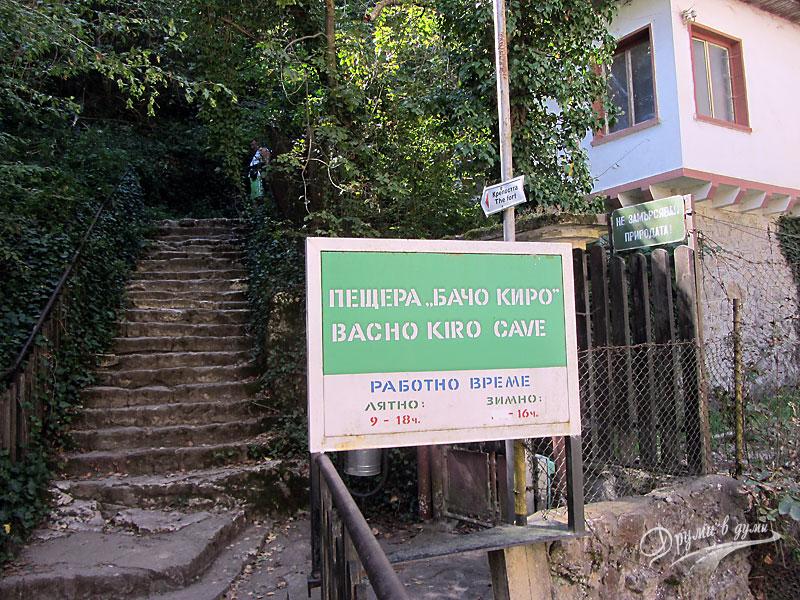 Към Дряновската пещера Бачо Киро