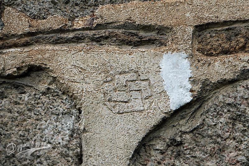Външни символи: свастика