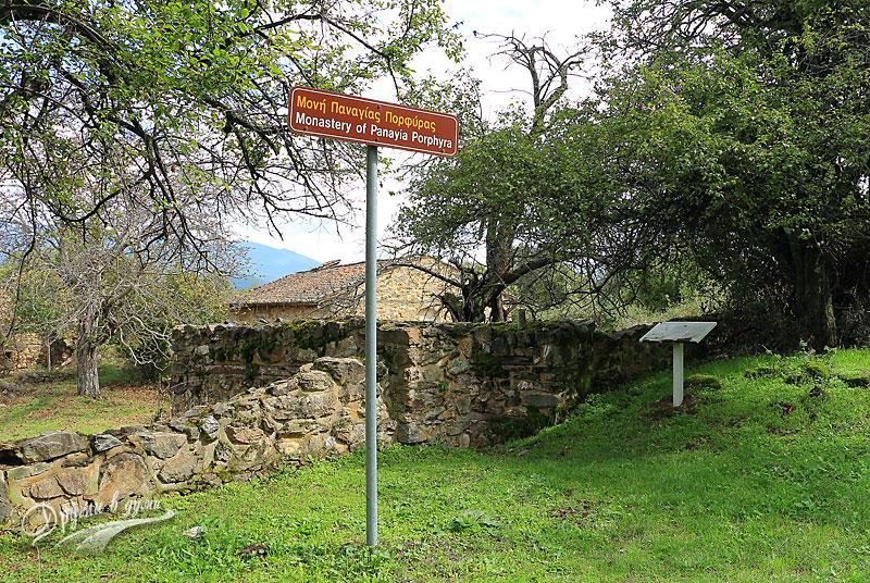 Манастир Света Богородица Порфирна