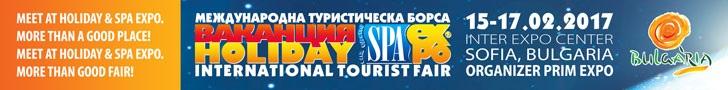 Ваканция и СПА Експо 2017