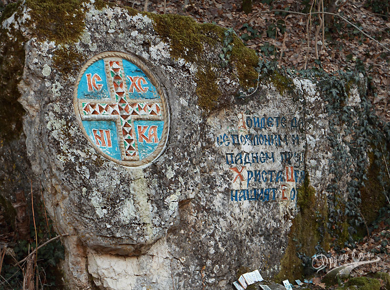 Monastery St. Athanasius: to the cave