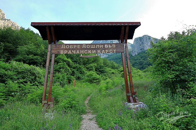 Входът на парк Врачански карст (за нас - изход)