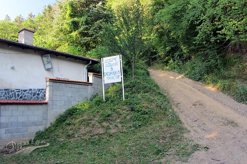 Елешнишкият манастир и началото на маршрута към връх Мургаш