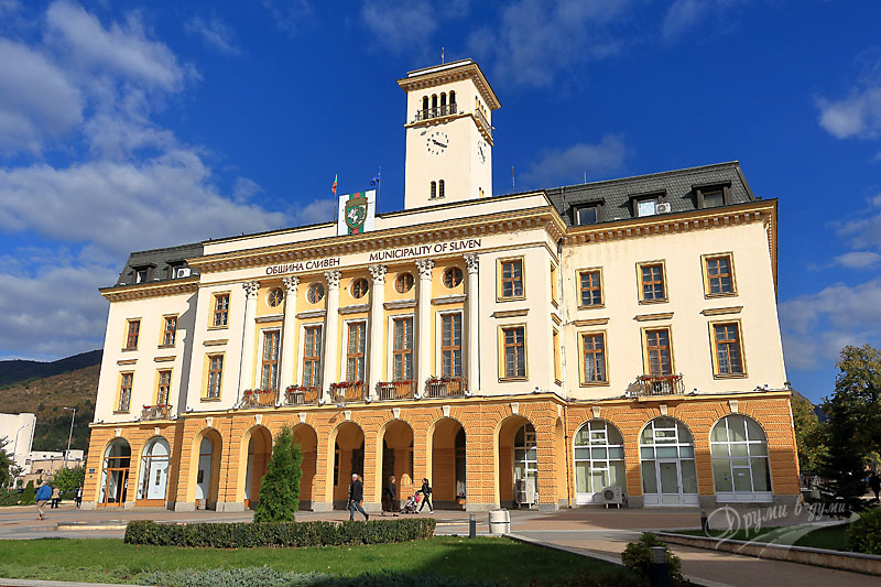 Сградата на община Сливен