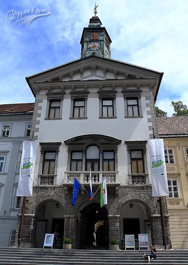 Сградата на кметството в Любляна
