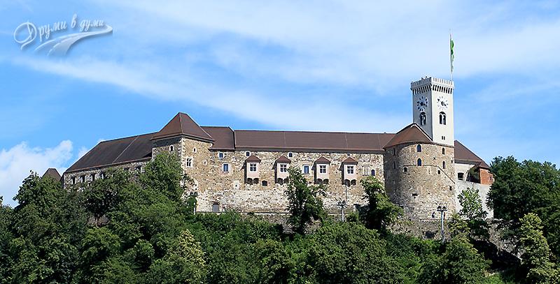 Люблянa: замъкът