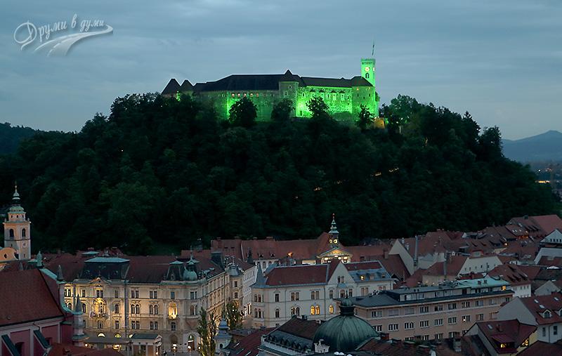 Люблянският замък привечер