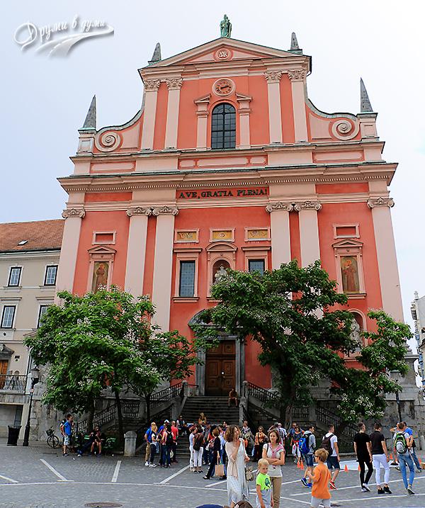 Любляна: Францисканската църква Благовещение