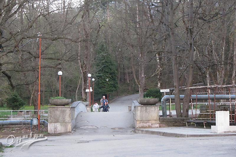 Към парка след моста над реката