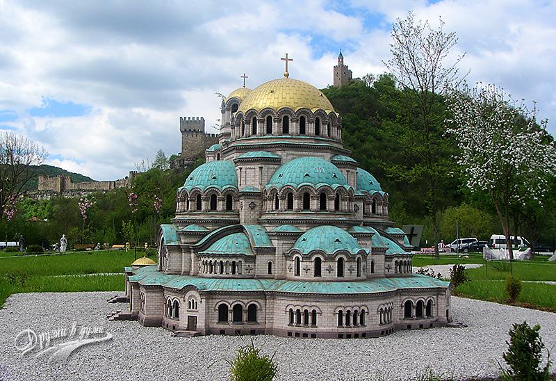 Парк Мини България: катедралата Св. Александър Невски