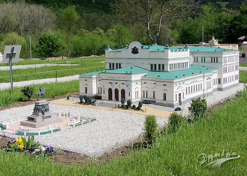Парк Мини България: сградата на Народното събрание
