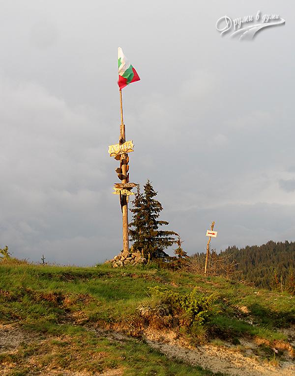 Към водопад Късак - колът със знамето и трелките