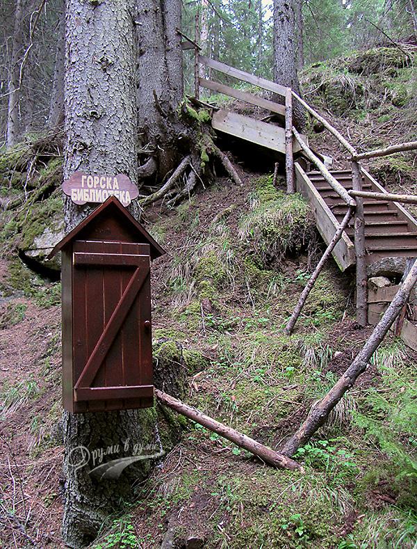 Водопад Късак - библиотеката