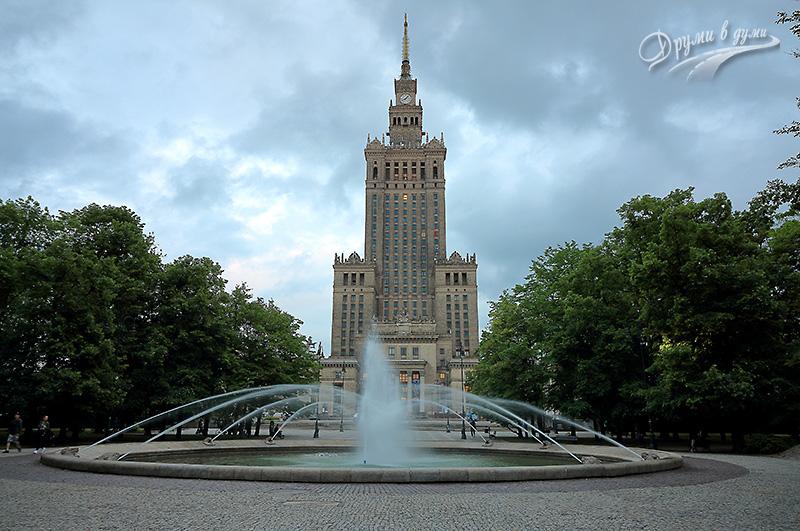 Варшава: Дворец на културата и науката