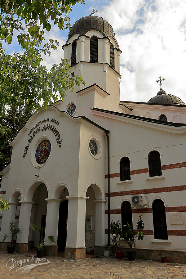"""St. Dimitar"" church"