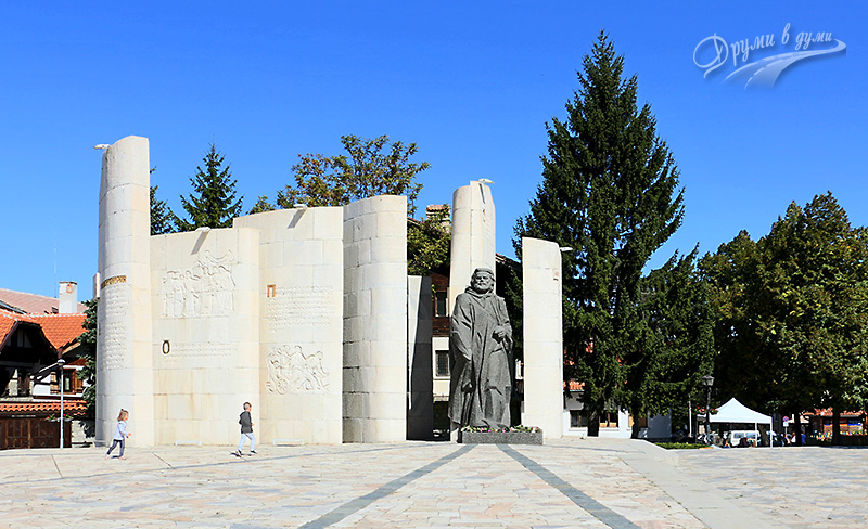 В центъра на Банско - монументът на Паисий