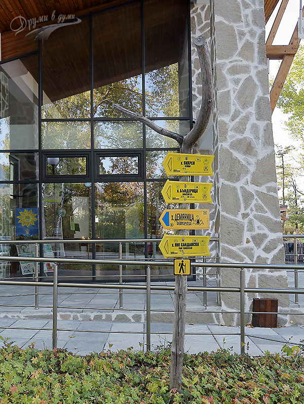 Visitor center of Pirin National Park