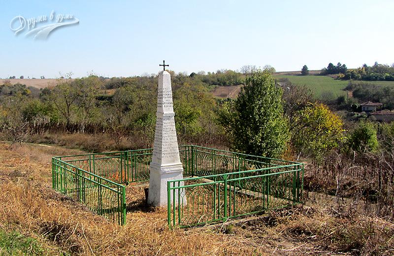 Паметникът в село Стрелково